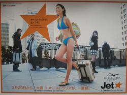 airline_bikini.jpg